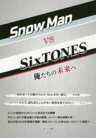 [書籍のゆうメール同梱は2冊まで]/SnowMan vs SixTONES 俺たちの未来へ[本/雑誌] / あぶみ瞬/著