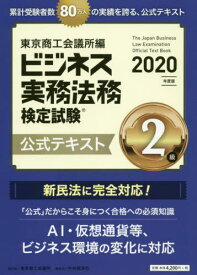 ビジネス実務法務検定試験2級公式テキスト 2020年度版[本/雑誌] / 東京商工会議所/編