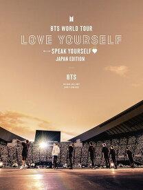 BTS WORLD TOUR 'LOVE YOURSELF: SPEAK YOURSELF' - JAPAN EDITION[DVD] [初回限定版] / BTS