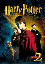 ハリー・ポッターと秘密の部屋 [廉価版][DVD] / 洋画