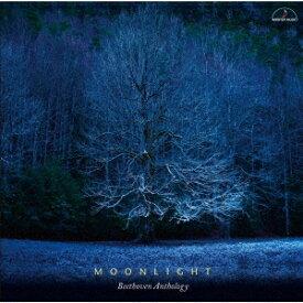 月光 〜ベートーヴェン・アンソロジー〜[CD] / クラシックオムニバス