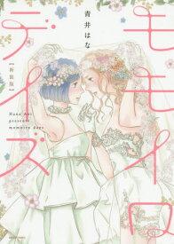 新装版 モモイロデイズ (ミッシィコミックス)[本/雑誌] (コミックス) / 青井はな/著