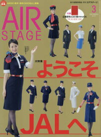 AirStage(エアステージ) 2020年3月号[本/雑誌] (雑誌) / イカロス出版