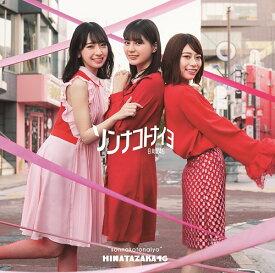 ソンナコトナイヨ[CD] [CD+Blu-ray/Type A] / 日向坂46