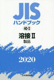 [書籍のメール便同梱は2冊まで]/溶接 2 製品[本/雑誌] ('20 JISハンドブック 40-2) / 日本規格協会/編