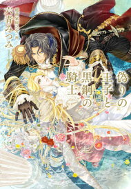偽りの王子と黒鋼の騎士[本/雑誌] (CROSS) / 六青みつみ/著