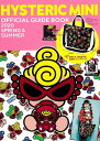 HYSTERIC MINI OFFICIAL GUIDE BOOK[本/雑誌] 2020 SPRING & SUMMER / 宝島社