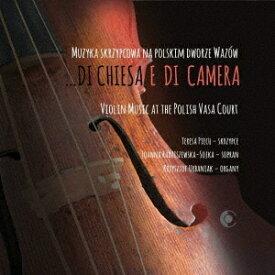 ポーランド ヴァーサ朝のヴァイオリン音楽[CD] / クラシックオムニバス