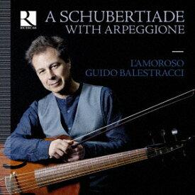 シューベルト: アルペジョーネ・ソナタ[CD] / クラシックオムニバス