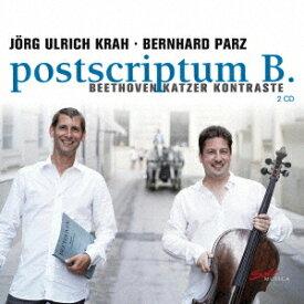 ポストスクリプトゥムB ベートーヴェン: チェロ・ソナタ 他[CD] / クラシックオムニバス