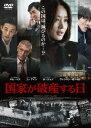 国家が破産する日[DVD] / 洋画