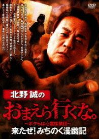 北野誠のおまえら行くな。[DVD] 来たぜ! みちのく漫幽記 / ドキュメンタリー