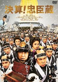 決算! 忠臣蔵[DVD] / 邦画