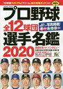 プロ野球全12球団選手名鑑[本/雑誌] 2020 (COSMIC MOOK) (単行本・ムック) / コスミック出版