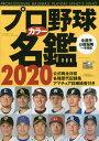 プロ野球カラー名鑑[本/雑誌] 2020 (B.B.MOOK) (単行本・ムック) / ベースボール・マガジン社
