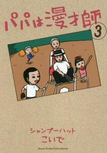 パパは漫才師 3[本/雑誌] (サンデーうぇぶり少年サンデーコミックススペシャル) / シャンプーハットこいで/著