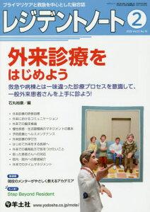 [書籍のゆうメール同梱は2冊まで]/レジデントノート プライマリケアと救急を中心とした総合誌 Vol.21No.16(2020-2)[本/雑誌] / 羊土社