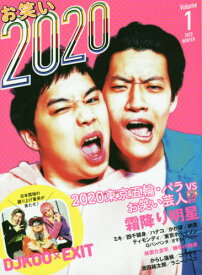 お笑い2020[本/雑誌] Volume1 【表紙】 霜降り明星 (2020WINTER) / 竹書房