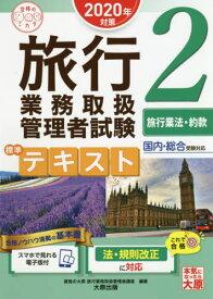 旅行業務取扱管理者試験標準テキスト 2020年対策2[本/雑誌] (合格のミカタシリーズ) / 資格の大原旅行業務取扱管理者講座/編著