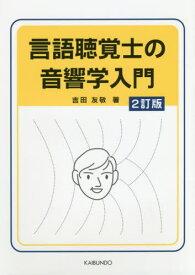 言語聴覚士の音響学入門[本/雑誌] / 吉田友敬/著