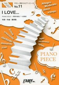 楽譜 I LOVE... / Official髭男dism TBS火曜ドラマ『恋はつづくよどこまでも』主題歌[本/雑誌] (やさしく弾けるピアノピース) / フェアリー