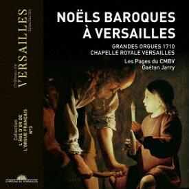 ヴェルサイユのバロック・クリスマス[CD] / クラシックオムニバス