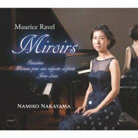 鏡 -ミロワール- ラヴェル・ピアノ作品[CD] / 中山ナミ子