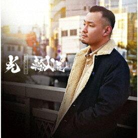 光[CD] / 輪入道