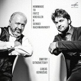 クライスラー&ラフマニノフへのオマージュ[CD] / クラシックオムニバス