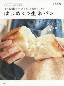 [書籍のゆうメール同梱は2冊まで]/はじめての生米パン 生のお米をパンに変える魔法のレシピ 小麦粉・卵・乳製品不使用[本/雑誌] / リト史織/著