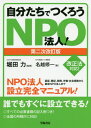 自分たちでつくろうNPO法人! 認証、登記、税務、労働・社会保険から認定NPO法人までNPO法人設立完全マニュアル![本/雑…