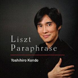 リスト・パラフレーズ[SACD] / 近藤嘉宏 (ピアノ)