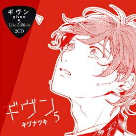 ギヴン -given-[CD] 5 Live edition / ドラマCD (斉藤壮馬、古川慎、内匠靖明、他)
