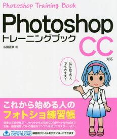 [同梱不可]/Photoshopトレーニングブック[本/雑誌] / 広田正康/著