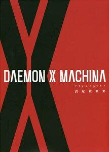 [同梱不可]/DAEMON X MACHINA設定資料集[本/雑誌] / ニンテンドードリーム編集部/編著