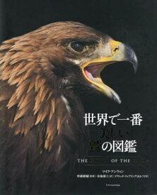 世界で一番美しい鷲の図鑑 / 原タイトル:THE EMPIRE OF THE EAGLE[本/雑誌] / マイク・アンウィン/著 齊藤慶輔/監修 布施雄士/訳 デヴィッド・ティプリング/ほか写真