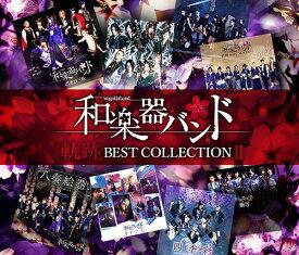 軌跡 BEST COLLECTION II[CD] [2CD+Blu-ray (Music Video)] / 和楽器バンド