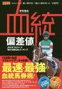 血統偏差値 JRA全103コース「儲かる種牡馬」ランキング[本/雑誌] (競馬王馬券攻略本シリーズ) / 伊吹雅也/著