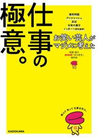 [書籍のメール便同梱は2冊まで]/お笑い芸人がマジメに考えた仕事の極意。[本/雑誌] / 爆笑問題/〔ほか述〕 NHK「芸人先生」制作班/監修・協力
