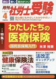 月刊社労士受験[本/雑誌] 2020年4月号 (雑誌) / 労働調査会