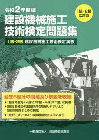 建設機械施工技術検定問題集 1級・2級建設機械施工技術検定試験[本/雑誌] 令和2年度版 / 建設物価調査会
