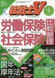 社労士V[本/雑誌] 2020年4月号 (雑誌) / 日本法令