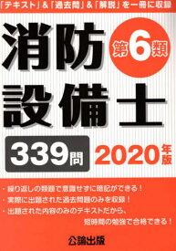 2020 消防設備士第6類[本/雑誌] / 公論出版