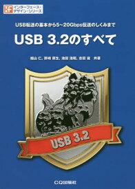 USB 3.2のすべて USB転送の基本から5〜20Gbps伝送のしくみまで[本/雑誌] (インターフェース・デザイン・シリーズ) / 畑山仁/共著 野崎原生/共著 池田浩昭/共著 志田晟/共著