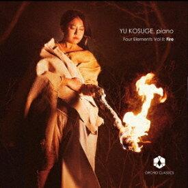 Four Elements Vol.2: Fire[CD] / 小菅優 (ピアノ)