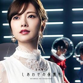 しあわせの保護色[CD] [CD+Blu-ray/TYPE-A] / 乃木坂46