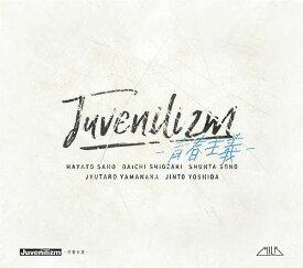 Juvenilizm-青春主義-[CD] [Blu-ray付Limited盤] / M!LK