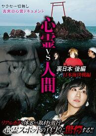 心霊vs人間[DVD] 裏日本後編 日本海決戦編 / ドキュメンタリー