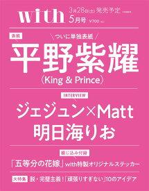 [同梱不可]/with (ウィズ)[本/雑誌] 2020年5月号 【表紙】 平野紫耀 (King & Prince) 【付録】 「五等分の花嫁」オリジナルステッカー (単行本・ムック) / 講談社