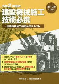 建設機械施工技術必携 建設機械施工技術検定テキスト[本/雑誌] 令和2年度版 / 建設物価調査会